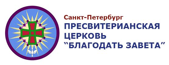 """МРО Христианская Евангелическая Пресвитерианская Церковь """"Благодать Завета"""""""